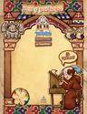 Escuela bíblica de vacaciones del 2017: Lámina de promoción (2017 Spanish VBS: Promotional Poster)