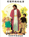 My Stories about Jesus - Chinese